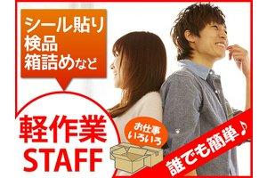 『日払い×短期×即日勤務OK!』 カンタン軽作業の人気のお仕事!
