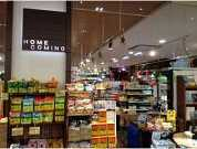 HOME COMING イオン長岡のイメージ
