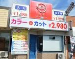 アミティ平須店のアルバイト