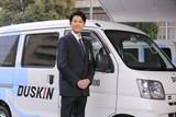 ダスキン湘南台支店のアルバイト
