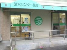 株式会社 グリーンぱる 清水センター薬局のアルバイト