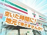 セブンイレブン 松戸栄町3丁目店のアルバイト