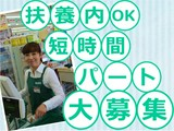 Vドラッグ滑川店(中部薬品株式会社)/サービススタッフ/パート/002のアルバイト