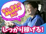 佐川急便株式会社 越谷営業所(軽四ドライバー)のアルバイト