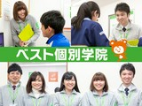 ベスト個別学院 小名浜中央教室のアルバイト