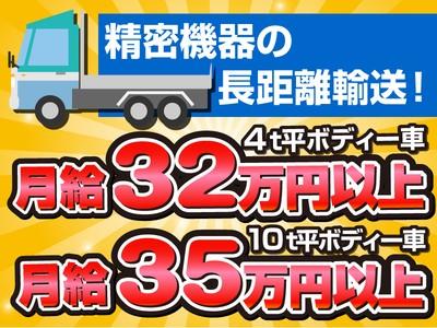 新日本エンジニアリング株式会社 国立ターミナル(西国分寺)のアルバイト情報