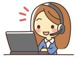株式会社 いわきテレワークセンター 福島CRMセンターのアルバイト