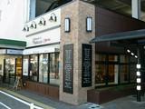 神戸屋ベレッツァ 西八王子店のアルバイト