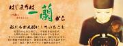 天然とんこつラーメン専門店 一蘭 京都河原町店のアルバイト情報