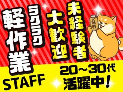 株式会社トーコー横浜支店 弁天橋2エリアの求人画像