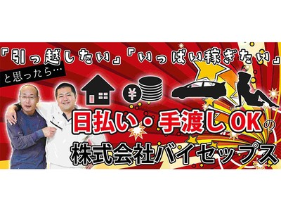 株式会社バイセップス 東中島営業所 (豊中エリア11)の求人画像