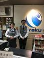 ニラク 東大和店のアルバイト