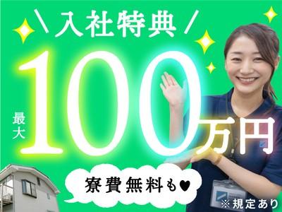 日研トータルソーシング株式会社 本社(登録-秋田)の求人画像