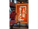 金龍ラーメン 千日前店(株式会社アベブ)のアルバイト