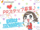 DS ららぽーと立川立飛店(委託販売) 関東エリアのアルバイト