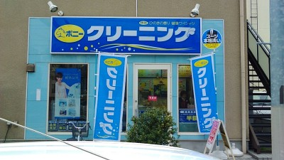 ポニークリーニング 三鷹駅北口店(フルタイムスタッフ)のアルバイト情報