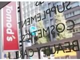 トモズエクスプレス 白金プラザ店のアルバイト
