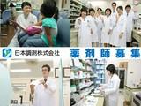 中津薬局のアルバイト