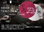 七志とんこつ編 向ヶ丘遊園店のアルバイト情報