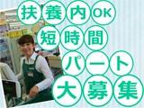 Vドラッグ滑川店(中部薬品株式会社)/サービススタッフ/パート/003のアルバイト
