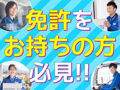 佐川急便株式会社 知多営業所(軽四ドライバー)のアルバイト情報