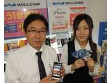 ワイモバイル 渋谷のアルバイト
