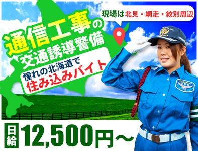 サンエス警備保障株式会社 新宿支社(10)【北海道 A】の求人画像