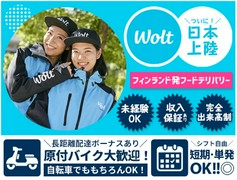 wolt(ウォルト)新富町駅周辺エリア1のアルバイト