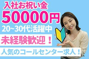 株式会社日本パーソナルビジネス みなとみらいエリア(コールセンター)・電話受付スタッフのアルバイト・バイト詳細