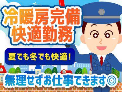 株式会社ジャパンセキュリティプロモーション 蒲田エリアの求人画像
