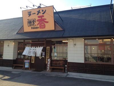 麺堂香 別府店のアルバイト情報