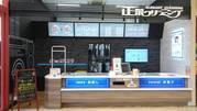 正栄クリーニング フレンドマート東寝屋川店のアルバイト情報