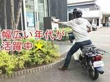 中日新聞 茜部佐波専売店のアルバイト