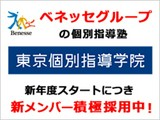 東京個別指導学院(ベネッセグループ) 戸越教室のアルバイト