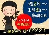 黒かつ亭 中央駅本店のアルバイト