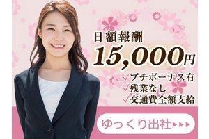 ◆高時給が嬉しいお仕事◆ <<今月より10名の大募集です!!>>