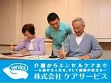 訪問介護蒲田(株式会社ケアサービス)(正社員 所長候補)のアルバイト