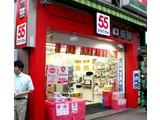 55ステーション 五反野駅前店(主婦(夫))のアルバイト