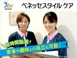 グランダ 二子玉川(介護福祉士/短時間日勤)のアルバイト