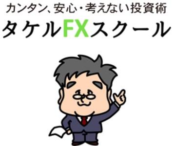 一般社団法人日本FX教育機構 名古屋校のアルバイト情報