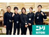 ニトリ 滝川店(家具遅番スタッフ)