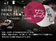 七志とんこつ編 大倉山店のアルバイト情報