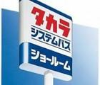 タカラスタンダード株式会社 青森支店のアルバイト