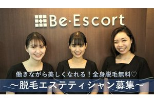 脱毛サロン Be・Escort 豊橋店(正社員)・エステティシャンのアルバイト・バイト詳細