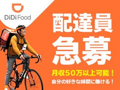DiDi Food(ディディフード)[2971]の求人画像
