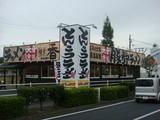 麺堂香 ホワイトロード店のアルバイト