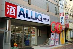 都城繁華街の牟田町にある店舗で楽しい仲間たちと一緒に働きませんか♬