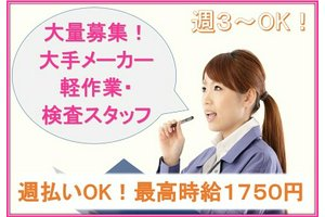 ◆選べる勤務スタイル◆あなたの生活に合わせて働いていただけます!