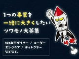 コンサルロケッツ株式会社神戸本社のアルバイト