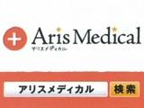 株式会社アリスメディカル 仙台オフィスのアルバイト
